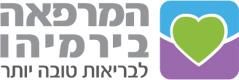 המרפאה בירמיהו